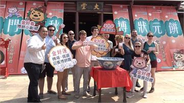 慶中秋!金門博狀元餅傳統活動吸引外國遊客