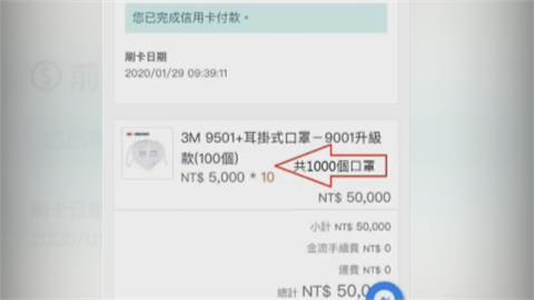 N95口罩打7折賣 網商買空賣空詐逾50萬