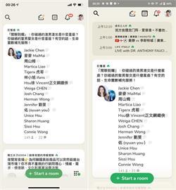 3C/Clubhouse 的 Android 官方版本與 iOS 版本,有什麼不一樣呢?