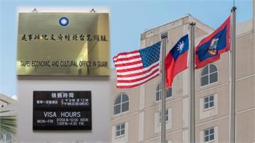 我將恢復設立駐關島辦事處 學者:台美軍事合作再升級