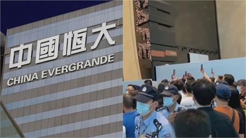 快炸了!中國恆大負債8.4兆 投資人擠爆總部飆罵:良心讓狗吃了嗎?