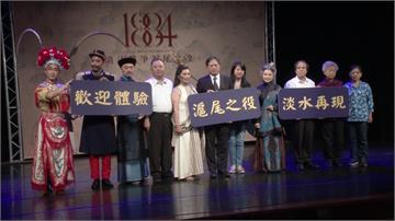 新北免費戶外史詩劇 「戰祭1884」 重啟滬尾之役
