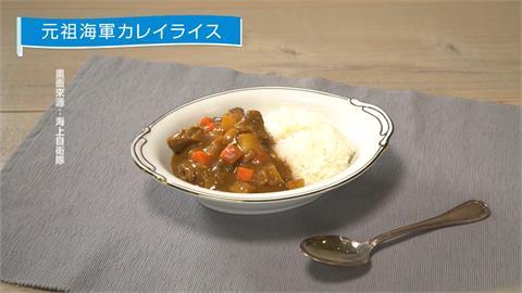 全球/「海自咖哩」決戰「空自炸雞」 日本自衛隊美食PK