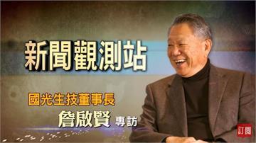 新聞觀測站/國產疫苗邁大步 專訪國光生技董事長詹啟賢|2020.09