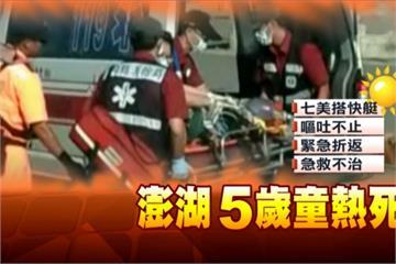 5歲童澎湖旅遊 疑「熱衰竭」送醫不治