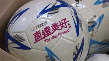 機捷盃足球賽開打 桃捷送241顆足球至偏鄉