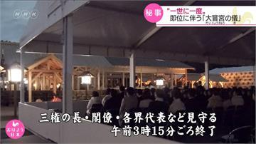 每任天皇只會舉辦一次!日本「大嘗祭」祈求國泰民安