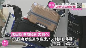 入境日本禁搭大眾運輸藏破口 搭小黃超貴逾台幣1.5萬!擬新對策成課題