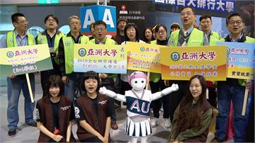 大學博覽會搶人才 亞洲大學祭出480萬獎學金