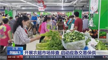 北京爆第二波疫情 原爆點新發地市場 上萬人檢測