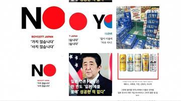 日韓貿易戰開打!南韓店家抵制日貨行動越演越烈