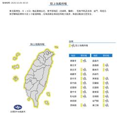 快新聞/東北風增強 18縣市發布陸上強風特報