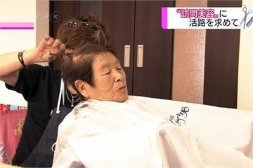 日本「到府理容」 為銀髮族與不便出門者服務