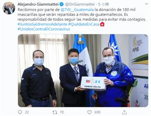 快新聞/台灣援贈18萬片口罩抵達! 友邦瓜地馬拉總統推特謝謝台灣
