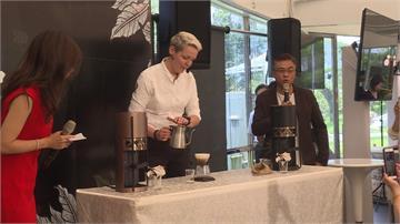 世界咖啡大師沖泡手法紀錄在雲端!冠軍咖啡民眾也喝的到