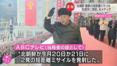 美官員訪韓後 北朝鮮試射2枚短程飛彈