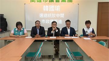 韓國瑜自稱是高雄過客 民進黨議員痛批無心市政