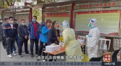 發燒群聚打牌.逃出管制區 北京民眾遭刑事調查