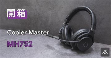「開箱」酷碼 Cooler Master MH752 電競耳機 - 入門超值選擇