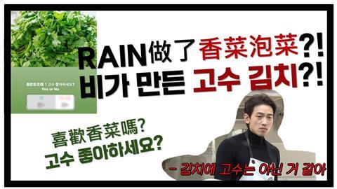 Rain吃泡麵必配香菜!引韓國網友嚐鮮大讚:不能錯過的佐料