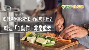 如何避免將沙門氏桿菌吃下肚? 料理「1動作」非常重要