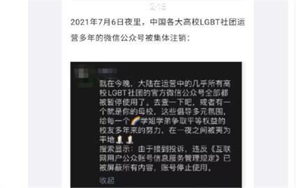 中國大學LGBT社團微信公眾號 遭集體停用
