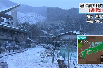 日本氣溫溜滑梯! 九州、四國地區降初雪