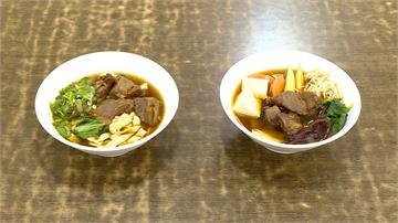 「低澱粉」飲食!牛肉麵變「牛No麵」麵條改換蔬菜受青睞