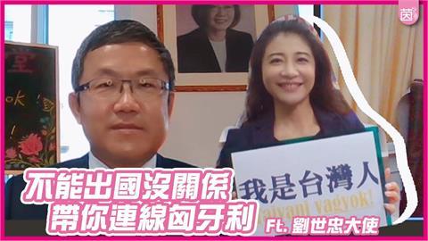 用美食破冰!駐匈牙利大使深入在地宣傳台灣 獲議員「真正友誼」回禮