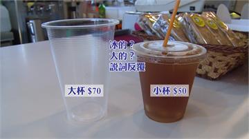 宜蘭酒廠紅茶標50元收70元?民眾質疑遭騙