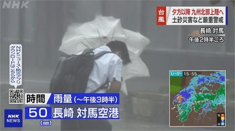 颱風燦樹傍晚將登陸日本 預計橫貫四國本州
