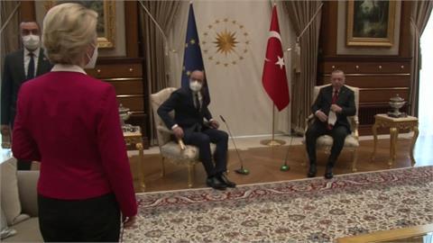 土耳其性別歧視?歐盟執委會主席與總統會面竟沒椅可坐