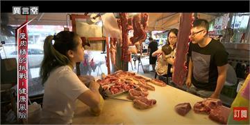 異言堂/瘦肉精的挑戰!消費者如何做能吃得安心?