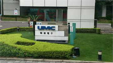 人才回流!聯電停止協助晉華開發DRAM 傳已有百名返台就業