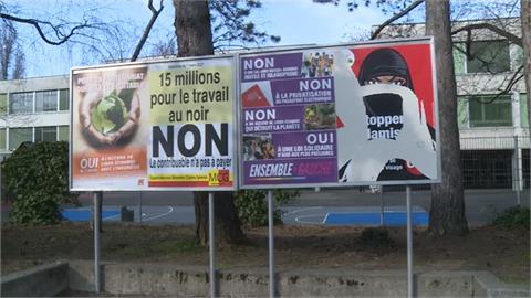 公眾場所禁穿遮全臉罩袍 瑞士舉行禁蒙面公投
