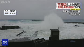 海神颱風襲日本!九州四縣逾80萬人撤離