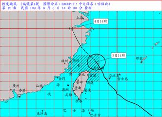 快新聞/哈格比進入北部海面 暴風圈擴大 綠島出現11級強陣風