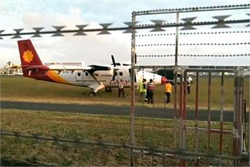 德安航空飛機滑出跑道 機上15名乘客平安
