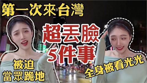 上廁所被看光光!中國人妻來台鬧笑話 「5件丟臉事跡」讓她超尷尬
