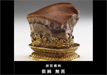快新聞/朱立倫才讚「不含瘦肉精」 故宮小編廣邀民眾來看「肉形石」:很純無害