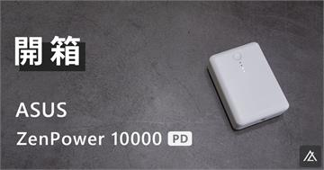 「開箱」ASUS ZenPower 10000 PD - 小巧且耐用!