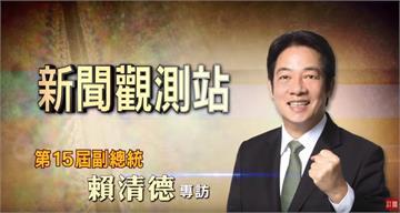新聞觀測站/「台灣贏,就沒有人輸!」獨家專訪 準副總統 賴清德|2020.01
