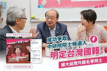 快新聞/中研院院士候選人不再有中國籍 范雲:一起為國家正常化努力