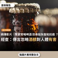 事實查核/【部分錯誤】網傳「應該更常喝啤酒的7個科學原因,啤酒可防骨鬆、改善膽固醇、降低心血管和糖尿病風險、預防腎結石和癡呆症,還可以抗癌」?