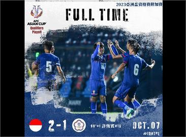亞洲盃資格賽附加賽首戰 台灣男足不敵印尼