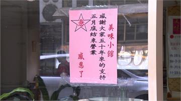 人潮流失成本攀升 西門50年老餐廳吹熄燈號