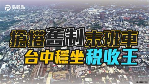 7月稅收29.2億創高 信義房屋:新制上路前6月轉手潮