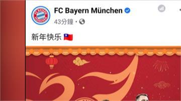 德國拜仁慕尼黑足球俱樂部拜年  秀出我國國旗賀年...中國網友又崩潰了