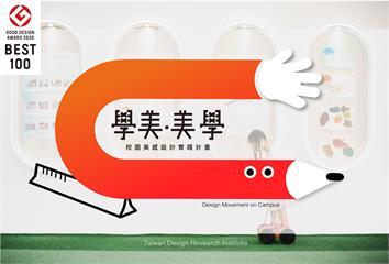 快新聞/從4769件作品中脫穎而出! 台灣校園改造獲日本設計大獎