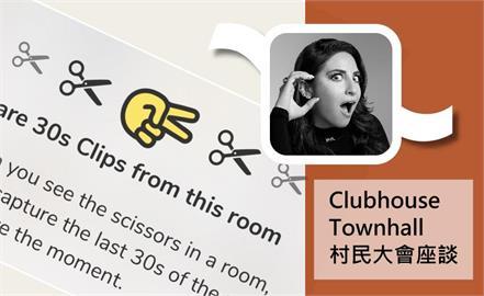 Clubhouse 宣佈將十月陸續推出「社交播客」服務!